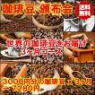 世界のコーヒー豆 頒布会 (毎月3000円相当 x 3ヵ月コース)