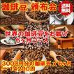 世界のコーヒー豆 頒布会 (毎月3000円相当 x 6ヵ月コース)