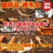 世界のコーヒー豆 頒布会 (毎月3000円相当 x 12ヵ月コース)