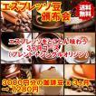 エスプレッソをとことん味わう コーヒー豆 頒布会 (毎月3000円相当 x 3ヵ月コース)
