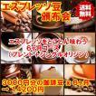 エスプレッソをとことん味わう コーヒー豆 頒布会 (毎月3000円相当 x 6ヵ月コース)
