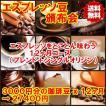 エスプレッソをとことん味わう コーヒー豆 頒布会 (毎月3000円相当 x 12ヵ月コース)