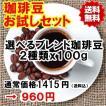 コーヒー豆 お試し 送料無料 (選べる Rencaオリジナル ブレンド珈琲豆 セット 2種X100g 1500円相当) 初回限定