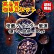 焙煎マイスターお薦め 高品質 コーヒー豆 送料無料 ( 選べる 4種X100g )