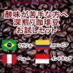コーヒー豆 お試し 送料無料 (選べる 深煎り 珈琲豆 セット 4種 2700円相当) 初回限定