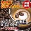 コーヒー豆 お試し 送料無料 (選べる エスプレッソ 珈琲豆 セット 4種 2700円相当) 初回限定