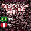 コーヒー豆 お試しセット 深煎り 珈琲豆 2種x100g 送料無料 初回限定