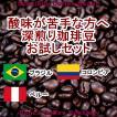 コーヒー豆 初回限定 お試し 送料無料 100gx3種類 深煎り 珈琲豆