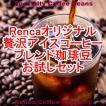 コーヒー豆 お試しセット Renca オリジナル 珈琲豆 贅沢アイスコーヒーブレンド 200g 送料無料 初回限定