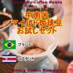 コーヒー豆 お試しセット 中南米 マイルド 珈琲豆 2種x100g 送料無料 初回限定