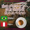 コーヒー豆 飲み比べセット 送料無料 100gx2種類 深煎り 珈琲豆