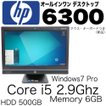 HP Compaq Pro 6300 All-In-One Core i5 6GB Windows 7 一体型 Windowsデスクトップ おすすめ