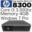 HP 8300 US ウルトラスリム デスクトップパソコン Core i3 4GB Windows 7 本体のみ