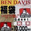 BEN DAVIS 福袋 5点 ベンデイビス コーディネイトセット  BEN-102