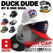 DUCK DUDE キャップ ダックデュード メッシュキャップ b-one-soul 帽子 アヒルキャラクター 刺繍 メッシュ素材 CAP-039