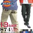 ディッキーズ 874 ワークパンツ Dickies 874 オリジナルフィット ディッキーズ チノパン メンズ 作業着 DICKIES-874