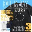 KAILUA BAY Tシャツ カイルアベイ 半袖Tシャツ パイル地Tシャツ メンズ Tシャツ 星柄プリント 抗菌加工 ナノテック TSS-219