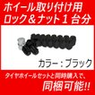 M12 ブラック 黒 ロックナット&ナット1台分 当店の他商品と同時購入で同梱可能!