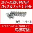 M12 メッキ ロックナット&ナット1台分 当店の他商品と同時購入で同梱可能!