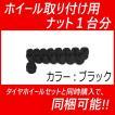 M12 ブラック 黒 ナット1台分 当店の他商品と同時購入で同梱可能!