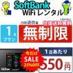 Wifi レンタル 1日 無制限 国内 専用 ワイモバイル ポケットwifi 502HW Pocket WiFi 1日 レンタルwifi ルーター wi-fi 中継器 ポケットWiFi ポケットWi-Fi