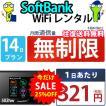 <em>WiFi</em> レンタル 無制限 14日プラン