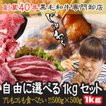 送料無料 お試し 選べる 1kg セット 焼肉セット もつ鍋 訳あり お歳暮 ギフト 和牛 焼肉 焼き肉