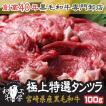肉 2021 ギフト 宮崎県産 A5 最高ランク 黒毛和牛 希少 タンツラ 100g 秘伝塩こしょう付 ギフト 牛たん