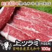 宮崎県産 黒毛和牛上 ホルモン とても柔らか ほほ肉 の焼きしゃぶ ツラミ 牛ほほ肉 100g  もつ鍋 焼き肉 焼肉 お歳暮 ホルモン