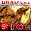 特製国産牛肉うどんセット2人前 《麺(うどんorちゃんぽん)2玉、味付煮込み国産牛70g×2、うどんのつゆ300cc×2》B級グルメ