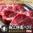 鹿児島黒牛 A5 最高ランク 黒毛和牛 極上特選 ハラミ 100g 秘伝塩こしょう付き 牛肉 焼き肉 国産 和牛 焼肉  肉 ギフト お歳暮 高級肉