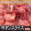 牛ホルモン 卸店の 牛タン スライス 500g  牛肉 焼き肉  焼肉  肉 ギフト 焼肉用の肉 焼肉用肉  肉 お歳暮 仙台牛タン
