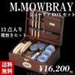 靴磨きセット シューケアセット M.MOWBRAY(M.モゥブレィ) シューケアボックスセット 送料無料 贈り物 贈答品 引き出物 ギフト