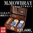 靴磨きセット シューケアセット M.MOWBRAY(M.モゥブレィ) シューケアRセット 送料無料 ギフト 引き出物 就職祝い