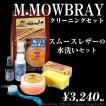 靴 手入れ 靴専用丸洗い石けん入り M.MOWBRAY(M.モゥブレィ) クリーニングセット 水洗い