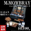 靴 手入れ M.モゥブレィ シューケアアズーロセット 送料無料 父の日ギフト 就職祝い シューケア モウブレイ