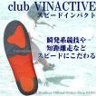 スピードインパクト 訳あり 中敷き インソール club VINACTIVE SALE