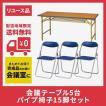 会議テーブル  折りたたみ 中古 5台 パイプ椅子 15脚 セット