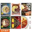negombo 33 piwang カレーおじさん\(^o^)/ 般゜若 こだわり厳選カレー6種セット おすすめ レトルト 中辛 辛口 レトルト食品