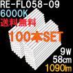 ReUdo 直管形LED蛍光灯20形(58cm) 昼光色(6000K) 9W 950ルーメン RE-FL058-09 (100本セット)