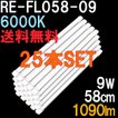 ReUdo 直管形LED蛍光灯20形(58cm) 昼光色(6000K) 9W 950ルーメン RE-FL058-09 (25本セット)