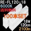 ReUdo 直管形LED蛍光灯40形(120cm) 昼光色(6000K) 18W 1800ルーメン RE-FL120-18 (100本セット)
