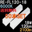 ReUdo 直管形LED蛍光灯40形(120cm) 昼光色(6000K) 18W 1800ルーメン RE-FL120-18 (50本セット)