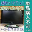 家電セットオプション液晶テレビ小さめ(リモコン付き)おまかせチョイス【単品購入不可】