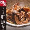 宮崎県 国産うなぎ 肝焼き 30g×10個 つまみ 珍味 酒の肴 九州の美味しい鰻の肝焼きを自宅で簡単に食べられます ウナギ お取り寄せ グルメ ご褒美 贅沢 贈答