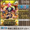 ONE PIECE ワンピース ONE PIECE FILM GOLD 壁紙 グッズ 麦わらの一味 シール ポスター