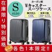 スーツケース 機内持ち込み S キャリーケース TSAロック搭載 小型 超軽量 低重心 Wキャスター 拡張機能 ファスナー