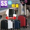 スーツケース LCC 機内持ち込み SSサイズ 拡張機能 超軽量 コインロッカー 4輪 キャリーケース