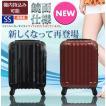 スーツケース 機内持ち込み キャリーケース コインロッカーサイズ SSサイズ 4輪キャスター  超軽量 鏡面