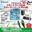 HDMIキャストケーブル付き 防水Bluetoothスピーカー/イヤホンが選べる アウトレットiPhone用アクセサリ BOX